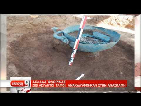Σημαντικά αρχαιολογικά ευρήματα στη Φλώρινα | 20/09/2019 | ΕΡΤ