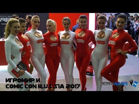 ИгроМир 2017 и Comic Con Russia 2017 от KinoNews