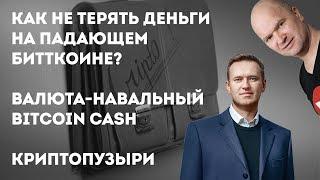 Криптовалюта  Навальный | Как не терять прибыль на падающем биткоине | Bitcoin Cash