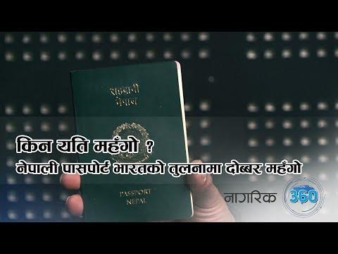 (नेपाली पासपोर्ट भारतको तुलनामा दोब्बर महंगो || Nepalese passport - Duration: 5 minutes, 55 seconds.)