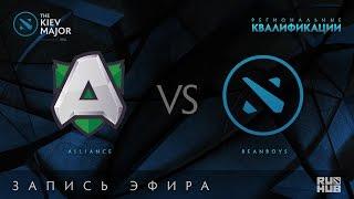 Alliance vs BeanBoys, Kiev Major Quals Европа [Mila]