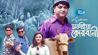 Dhakaia Kurbani | ঢাকাইয়া  কোরবানী |  Mir Sabbir | Airin Afroj | Arfan Ahmed | Rtv Drama