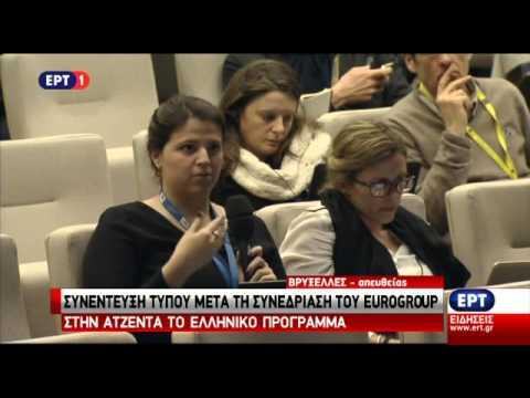 Ερωτήσεις δημοσιογράφων μετά το τέλος του Eurogroup
