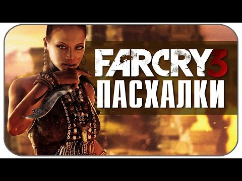 Секреты и Пасхалки в Far Cry 3 (EASTER EGGS)
