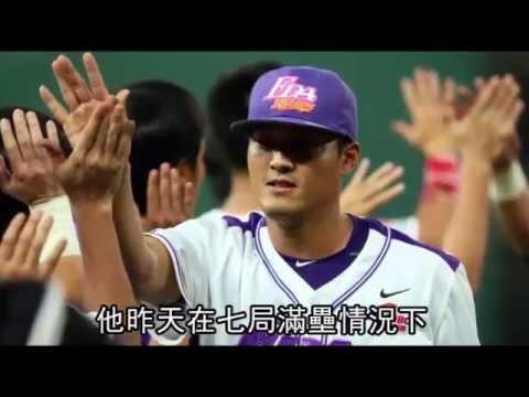 林哲瑄清壘三壘安打 勝利獻給媽咪