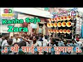 Kanha So Ja Zara Bahubali 2 By श्री साई कृपा धुमाल 2017