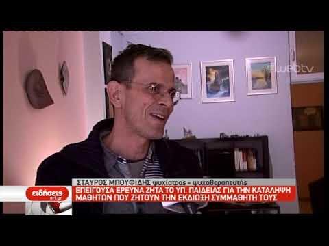ΕΔΕ για την κατάληψη σε σχολείο της Καλαμαριάς με αίτημα να φύγει μαθητής | 6/2/2019 | ΕΡΤ