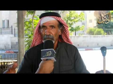 اردني - عجوز أردني يلخص الحياة الأردنية.