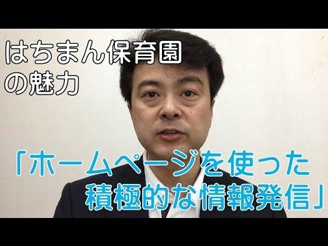はちまん保育園(福井市)の魅力「ホームページを使った積極的な情報発信」