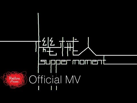 Supper - 機械人作曲:Supper Moment 作詞:Supper Moment 編曲:Supper Moment / Adrian Chan 監製:Adrian Chan...