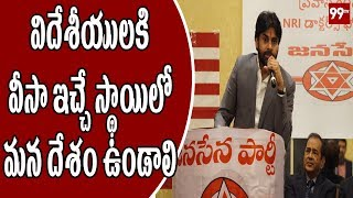 Pawan Kalyan Speech On countries visa