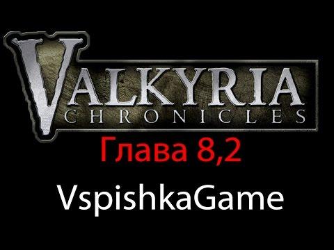 Valkyria Chronicles - Прохождение VspishkaGame - Глава 8.2