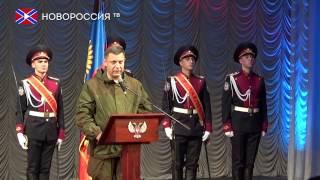 Глава ДНР поздравил сотрудников МГБ