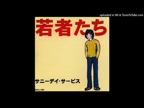 , title : 'サニーデイ・サービス - 若者たち'