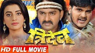 Video Super hit Bhojpuri Full Movie 2017 - Tridev - त्रिदेव - Pawan Singh, Akshara - Bhojpuri Full Film MP3, 3GP, MP4, WEBM, AVI, FLV Juli 2018
