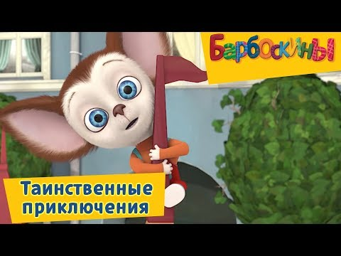 Барбоскины - Таинственные приключения. Сборник мультиков 2017 (видео)