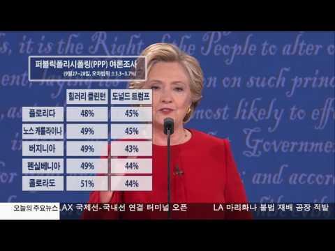 클린턴 5개 접전주 리드 9.29.16 KBS America News