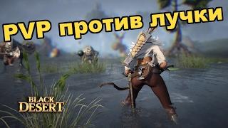 Black Desert (RU) - Archear pvp против лучника - ТОПа арены
