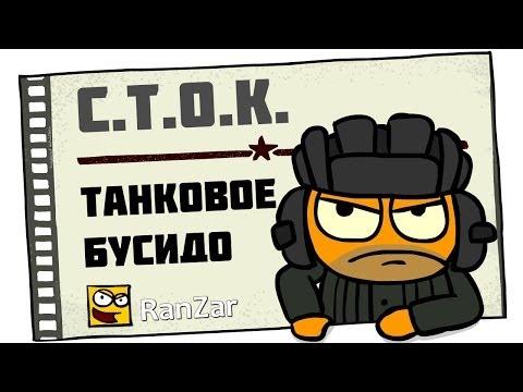 С.Т.О.К. Танковое Бусидо. Рандомные Зарисовки.