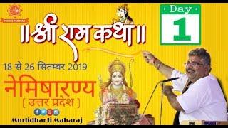 Video Live Shri RamKatha Katha || Day 1 || 18 September 2019 || Naimisharanya (U.P.) || Murlidhar Ji MP3, 3GP, MP4, WEBM, AVI, FLV September 2019