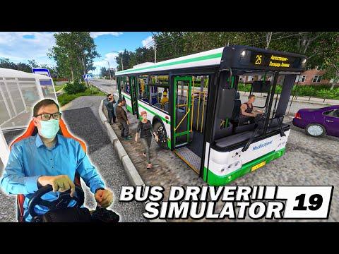 НОВЫЙ ГОРОДСКОЙ АВТОБУС ЛИАЗ 5292! РАБОТАЮ В МАСКЕ! Bus Driver Simulator 19