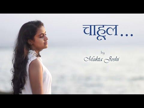 Video Chahool   Romantic Marathi song   Mukta Joshi   Somesh Narvekar   Manjiri Joshi download in MP3, 3GP, MP4, WEBM, AVI, FLV January 2017