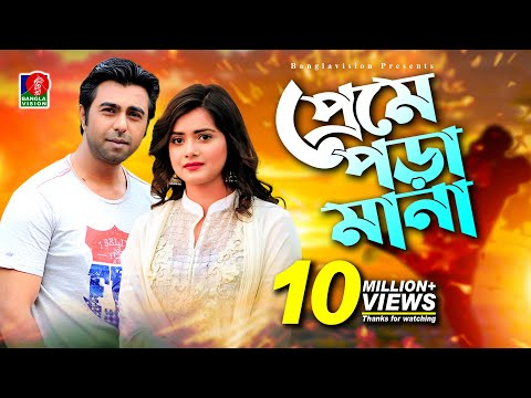 Download Eid Natok 2019   PREME PORA MANA   প্রেমে পড়া মানা   Apurbo   Tanjin Tisha   Bangla New Natok 2019 hd file 3gp hd mp4 download videos