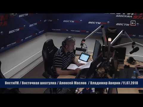 Меняются торговые балансы. Алексей Маслов. 11.07.2018 - DomaVideo.Ru