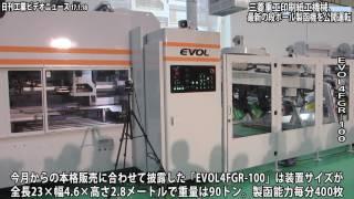 三菱重工印刷紙工機械、最新の段ボール製函機を公開運転 毎分400枚(動画あり)