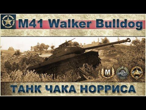 Ворлд оф танкс м41 валкер баллдог новый