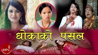 Dhokako Pasal - Bishnu Majhi & Bishal Soni