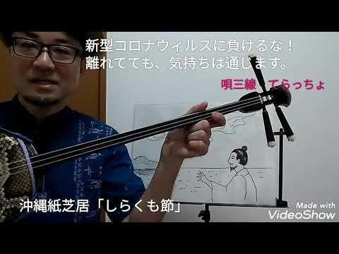 神奈川「バーチャル開放区」沖縄昔話「しらくも節」の画像