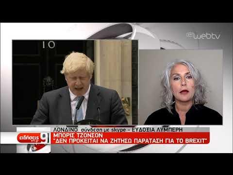 Βρετανία: Τοπίο στην ομίχλη η πορεία προς το Brexit | 02/09/2019 | ΕΡΤ