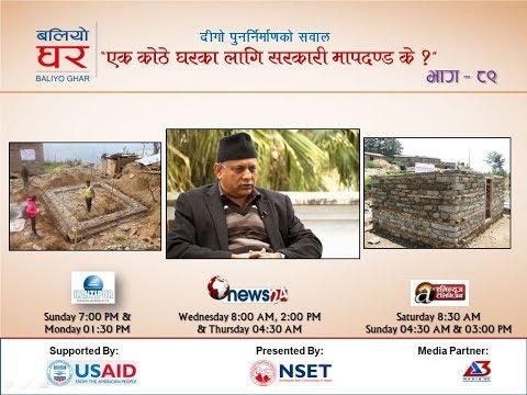(#BaliyoGhar TV Program #Episode 89 - Duration: 27 minutes.)