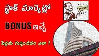 how to find bonus issue companies in stock market  stock market in telugu