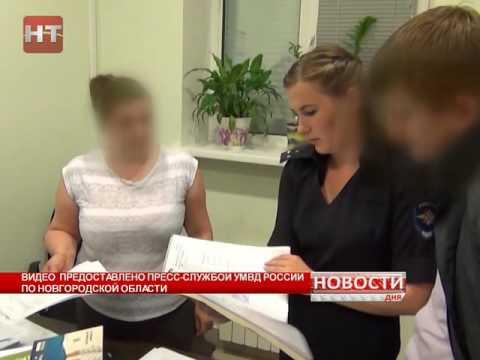 Преступным путём трое новгородцев обналичили почти 20 млн рублей