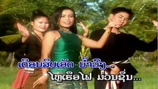 Video Muan Tae Banh Hoaw - Vonevilay.[Lao Song] MP3, 3GP, MP4, WEBM, AVI, FLV Agustus 2018