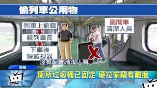 台鐵區間車廁所裡的垃圾桶,遭竊情形頻傳,只是這個垃圾桶是不鏽鋼特製的,兩邊還有鐵片固定住,要偷出來,真的很費力,但因為火車內沒有監視器,竊賊如果躲過列車長,下車後又再避開月台監視器,其實不容易被人發現偷東西,加上區間車沒有配置清潔人員,等於是說,要到停駛時,清潔人員發現才會通報。中天新聞24小時直播:https://youtu.be/wUPPkSANpyo►►►點下方一次看個夠◄◄◄中天綜藝不漏接:http://bepo.ctitv.com.tw/tvshows/中天追劇必點:http://bepo.ctitv.com.tw/39drama/中天節目挖真相:http://bepo.ctitv.com.tw/ctinews42/►►►歡迎訂閱【中天電視】YouTube頻道家族◄◄◄中天電視:https://www.youtube.com/channel/UC5l1Yto5oOIgRXlI4p4VKbw中天新聞CH52:https://www.youtube.com/channel/UCpu3bemTQwAU8PqM4kJdoEQ新聞深喉嚨:https://www.youtube.com/channel/UCdp5pYDJCpl5WFk3jFEjWHw新聞龍捲風:https://www.youtube.com/channel/UCMetIbaFeT7AzX1K_YOGEjA夜問打權:https://www.youtube.com/channel/UCQxU-N4tDAWy8utcPl97M9A大政治大爆卦:https://www.youtube.com/channel/UCCqASHJXWs5_Lst_jWp40dw文茜的世界周報:https://www.youtube.com/channel/UCiwt1aanVMoPYUt_CQYCPQg快點TV:https://www.youtube.com/channel/UCokOmKCQAugpV1t6lombFFA小明星大跟班:https://www.youtube.com/channel/UCCiV0FmfqgLRC9zYjj1Q4IA麻辣天后傳:https://www.youtube.com/user/MrPeiStar中天戲劇院:https://www.youtube.com/channel/UCSKidXchLNg_H96bGB-_aCA非常異世界:https://www.youtube.com/channel/UC_5iXjMizQ8gxzbEIV3TKCQ康熙好經典:https://www.youtube.com/user/Cti36➣ Visit CTI Television Official PagesGoTV:http://gotv.ctitv.com.tw/Homepage:http://www.ctitv.com.tw/CTI Official YouTube:https://www.youtube.com/channel/UC5l1Yto5oOIgRXlI4p4VKbwFacebook:https://zh-tw.facebook.com/ctitv.news