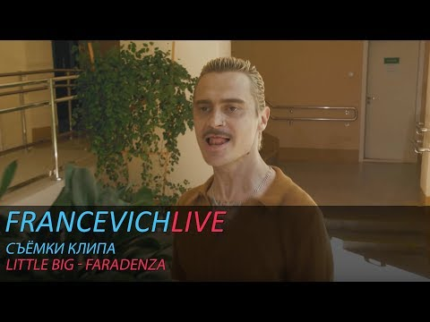 Little Big - Faradenza / Бекстейдж со съёмок клипа / #FRANCEVICHLIVE онлайн видео