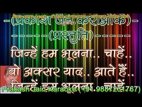 Video Jinhe Hum Bhoolna Chahe Wo Aksar (3 Stanzas) Demo Karaoke With Hindi Lyrics (By Prakash Jain) download in MP3, 3GP, MP4, WEBM, AVI, FLV January 2017