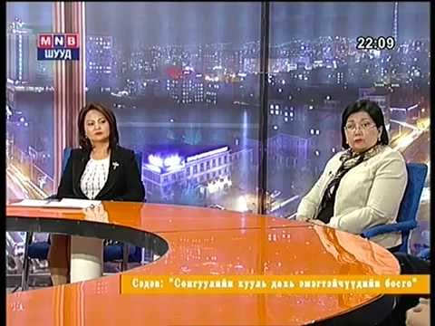 Сонгуулийн хууль дахь эмэгтэйчүүдийн босго...