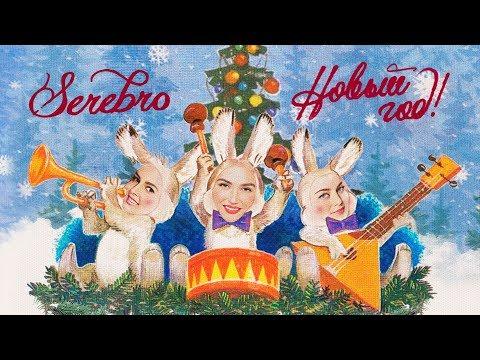 SEREBRO - Новый год (Премьера клипа 2018) (видео)