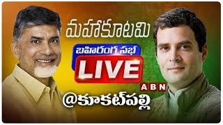 Mahakutami Live | Chandrababu and Rahul Gandhi Public Meeting In Kukatpally | ABN LIVE