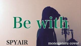 Download Lagu 【フル歌詞付き】 Be with - SPYAIR (monogataru cover) Mp3