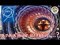 Download Lagu Gate of Hell, CERN நரகத்தின் வாயில் ? ? | Illuminati in Tamil Mp3 Free