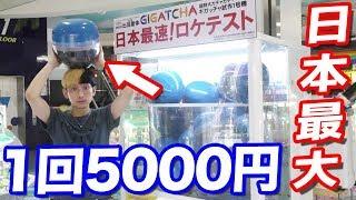 Video 1回5000円の日本一巨大なカプセルガチャを日本最速でテストプレイさせてもらった!!! MP3, 3GP, MP4, WEBM, AVI, FLV Oktober 2018