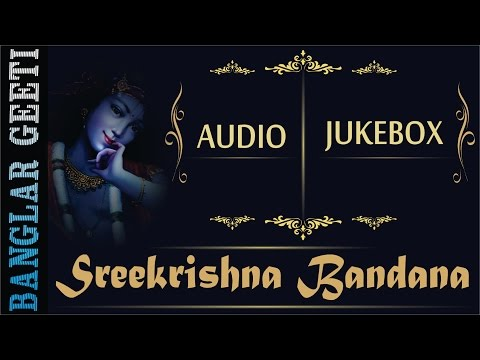 Bengali Krishna Bhajan | Sreekrishna Bandana | Anup Jalota | Choice International | AUDIO JUKEBOX