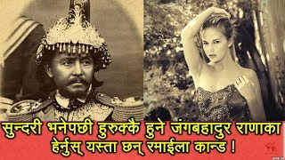 Video рд╕реБрдиреНрджрд░реА рднрдиреЗрдкрдЫреА рд╣реБрд░реБрдХреНрдХреИ рд╣реБрдиреЗ рдЬрдВрдЧрдмрд╣рд╛рджреБрд░ рд░рд╛рдгрд╛рдХрд╛ рд╣реЗрд░реНрдиреБрд╕реН рдпрд╕реНрддрд╛ рдЫрдиреН рд░рдорд╛рдИрд▓рд╛ рдХрд╛рдиреНрдб ! Janga Bahadur Rana MP3, 3GP, MP4, WEBM, AVI, FLV Maret 2019