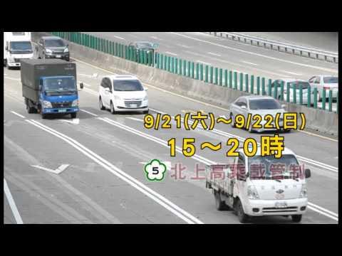 [2013] 2013年中秋連續假期道路疏運影片(國語版)