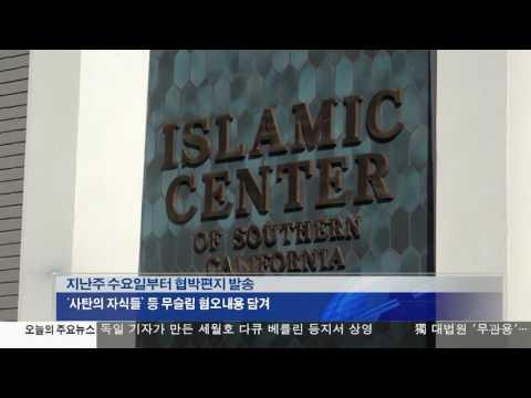 CA이슬람 사원 협박 잇따라 11.28.16 KBS America News